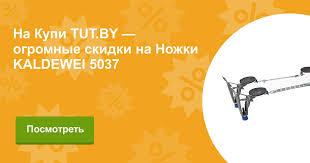 Купить <b>Ножки</b> KALDEWEI 5037 в Минске с доставкой из интернет ...