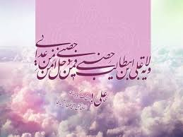 Image result for ‫میلاد امام علی ع‬‎