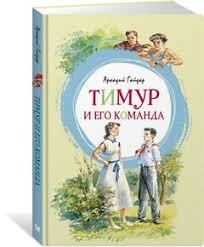 <b>Книга Machaon</b>, <b>Тимур и</b> его команда — Художественная ...