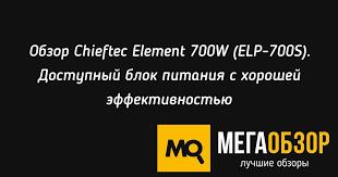 Обзор Chieftec <b>Element</b> 700W (ELP-700S). Доступный <b>блок</b> ...