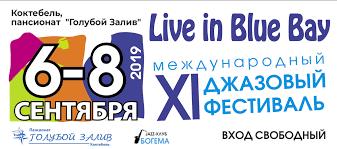 В Коктебеле пройдёт международный <b>джазовый</b> фестиваль Live ...