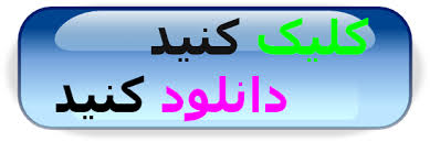 Image result for ‫دانلود‬‎