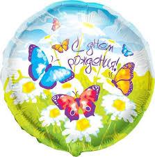 Конвер <b>Шарик</b> воздушный С Днем Рождения Бабочки — купить в ...