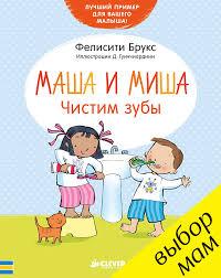 Маша и Миша. Чистим зубы, Брукс Фелисити | Где книга
