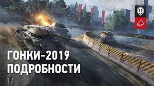 Гонки-2019. Подробности. [<b>World of Tanks</b>] - YouTube
