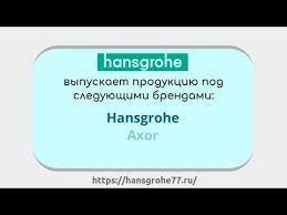 «<b>Hansgrohe</b>» — Интернет-Магазин сантехники Хансгрое / HG ...