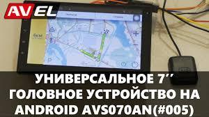 Обзор <b>универсальной</b> магнитолы <b>2DIN</b> на базе Android ...