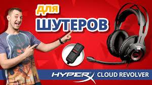 Обзор Игровых <b>Наушников</b> Kingston <b>HyperX Cloud</b> Revolver ...