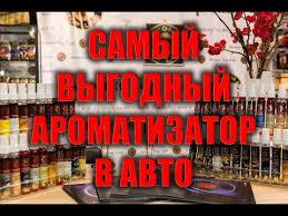 Автомобильный <b>ароматизатор Areon</b> Liquid Peach Персик ...