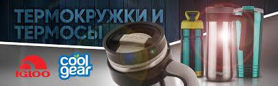 Термосы <b>Igloo термокружка</b> купить недорого в mircli.ru