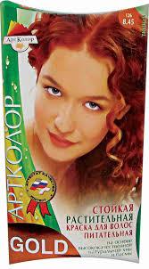 <b>Краска д</b>/<b>волос Артколор Gold</b> тон126 Тициан: купить в Санкт ...