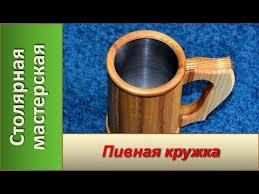 <b>Пивная кружка</b> из дерева. Деревянная <b>кружка</b> / DIY Wooden <b>beer</b> ...