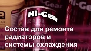 <b>Герметик</b> радиатора Hi-Gear HG9025 - YouTube