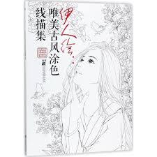 <b>Chinese</b> coloring book line <b>pencil sketch drawing</b> textbook <b>Chinese</b> ...