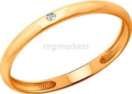Обручальное <b>кольцо</b> с 3 бриллиантами в Нижнем Новгороде 🥇