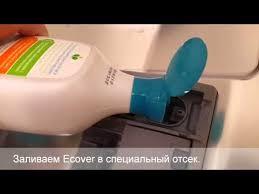 <b>Ополаскиватель для посудомоечной машины</b> - куда заливать ...