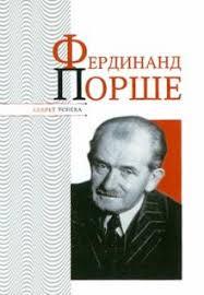 """Книга: """"<b>Фердинанд</b> Порше"""" - <b>Николай Надеждин</b>. Купить книгу ..."""