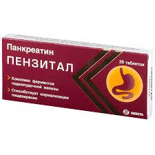 <b>Пензитал таб</b>.п.кш.о.№20 блистер - цена 52.00 руб., купить в ...