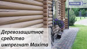 <b>Деревозащитное средство</b> Импрегнат Maxima. - YouTube