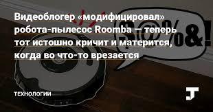 Видеоблогер «модифицировал» <b>робота</b>-<b>пылесос Roomba</b> ...