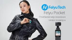 <b>Feiyu Pocket</b> - конкурент DJI Osmo <b>Pocket</b> | Новости про видео