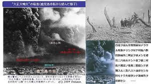 「1914年 - 桜島で大噴火」の画像検索結果
