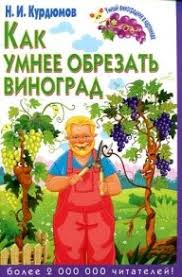 Умный виноградник в картинках. Как <b>умнее</b> обрезать виноград ...