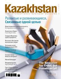 Kazakhstan 2011#2 by Kazakhstan Kazakhstan - issuu