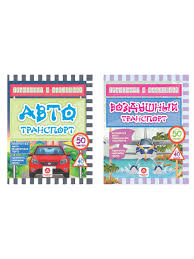 """Детские книги с <b>наклейками</b> """"Авто транспорт"""" и """"Воздушный ..."""