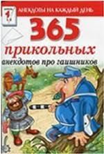 КНИГИ   анекдоты     Интернет магазин Books.Ru