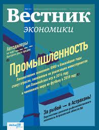 Vestnik economiki #2-2011 by EuroMedia - issuu