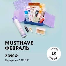 NewBeautyBox - Сэкономь больше 3-х тысяч рублей!...