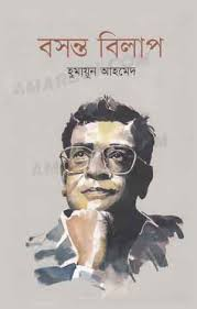 Click Here To Download - b92c7-basanta-bilap-humayun-ahmed