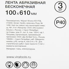 <b>Лента шлифовальная Vira</b> P40, 100x610 мм, 3 шт. в Санкт ...