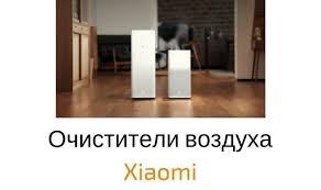 <b>Очиститель воздуха Xiaomi</b>, какой выбрать, сравнение ...