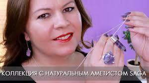 КОЛЛЕКЦИЯ С НАТУРАЛЬНЫМ <b>АМЕТИСТОМ</b> SAGA ОСЕНЬ ...