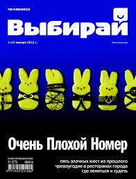 """""""Выбирай. Челябинск"""", №1(275) на 1-15 января 2012 года by ИГ ..."""