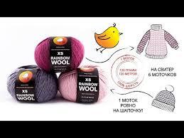 """Купить перуанскую шерсть в магазине толстой <b>пряжи</b> """"<b>Rainbow</b> ..."""