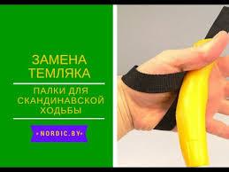 Установка <b>темляка</b> на <b>палки</b> белорусского производства ПСВ ...