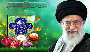 Image result for دولت و ملت