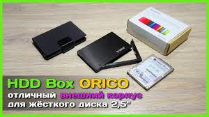 <b>HDD</b> бокс ORICO - Внешний <b>корпус</b> для жесткого диска 2,5'' с ...