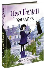 "<b>Книга</b> ""Коралина"" Гейман Нил – купить книгу ISBN 978-5-17 ..."