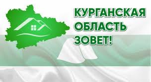Правительство <b>Курганской</b> области | Официальный сайт
