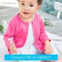 Товары Детская одежда Carter's Картерс Санкт-Петербург – 76 ...