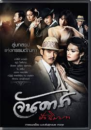 Jan Dara 2 The Finale (2013)
