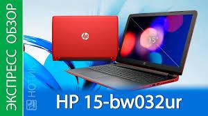 Экспресс-обзор <b>ноутбука HP 15</b> bw032ur - YouTube