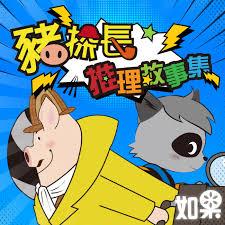 豬探長推理故事集