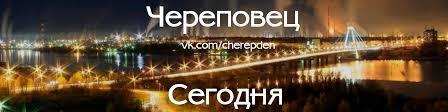 Череповец Сегодня | ВКонтакте