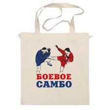 <b>Сумка</b> Боевое самбо #1100130 от БОЕВОЕ САМБО