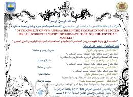 Invitation to a Third Master Thesis Defense